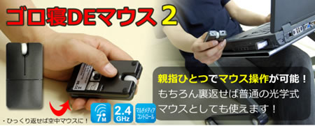 无线遥控鼠标创意设计