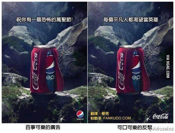 百事可乐与可口可乐的相互讽刺广告创意设计