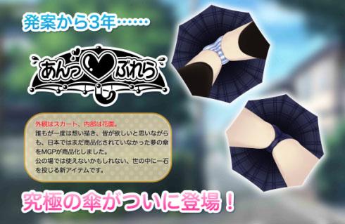日本猥琐雨伞创意设计:裙底伞创意设计