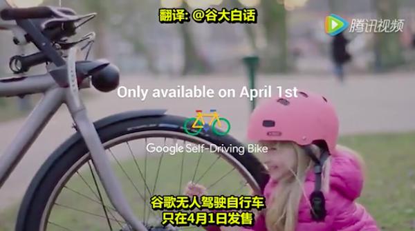 谷歌无人驾驶自行车创意 你信吗?