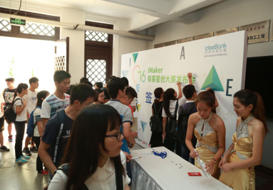 Imaker极客星创大赛在京举行