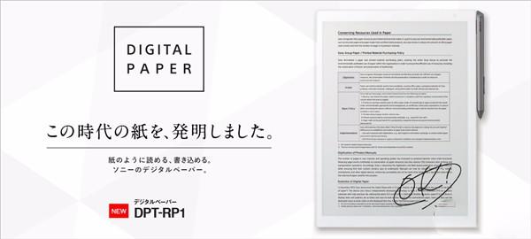 索尼发布最新电子墨水屏平板DPT-RP1创意设计