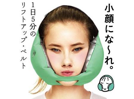 来自日本的瘦脸神器创意设计