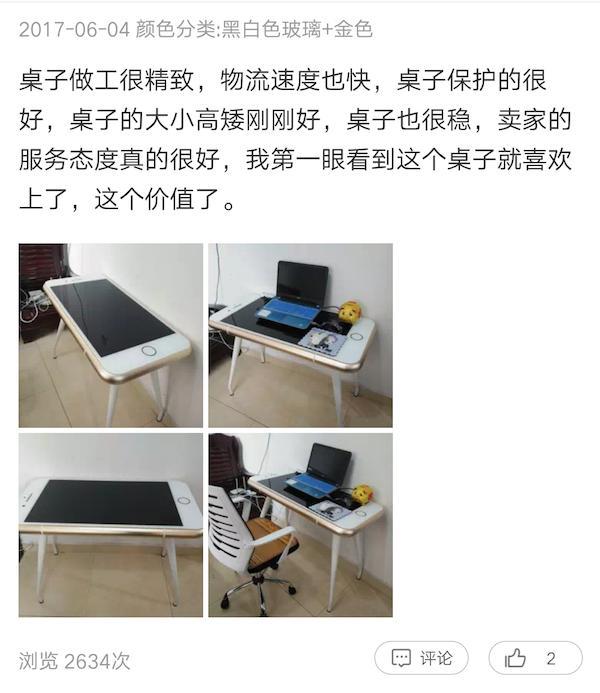 真实比例放大的iphone桌子创意设计