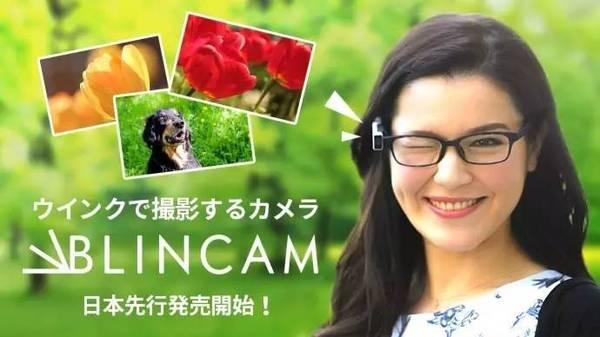 Blincam穿戴式相机创意,眨眼就能拍照创意设计