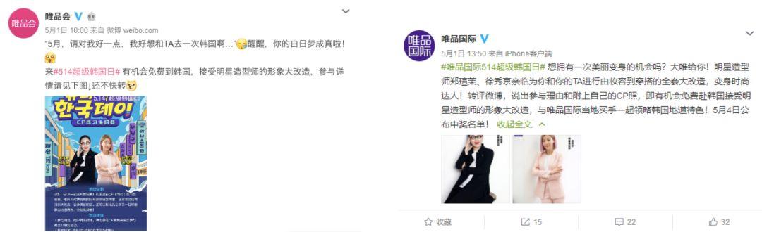 唯品会x韩国IMBC电视台:好的创意让用户主动买单