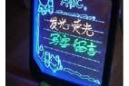 LED留言板创意设计