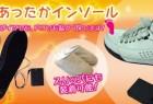 可自行裁剪的保暖鞋垫创意设计