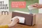 干湿两用纸巾盒创意设计