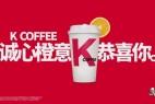肯德基K Coffee这次请的创意广告代言人,你肯定猜不到是谁?